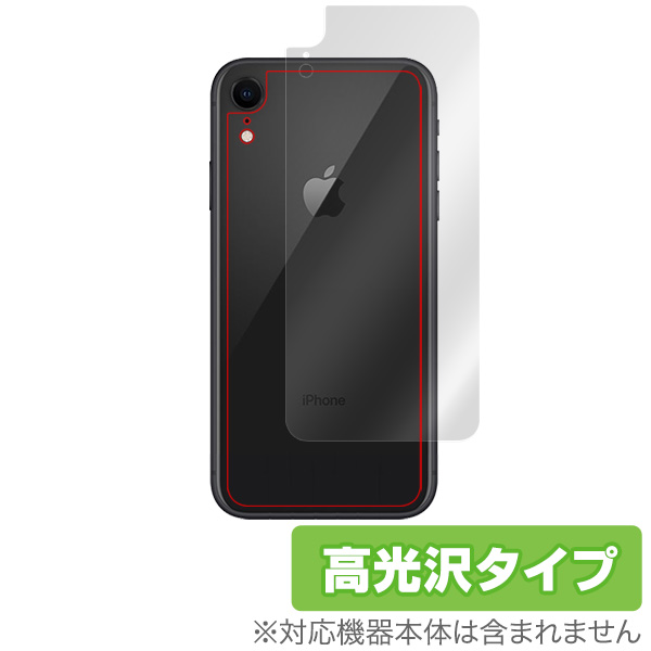 OverLay Brilliant for iPhone XR 背面用保護シート