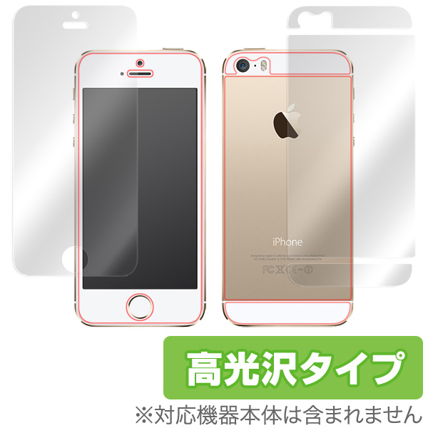OverLay Brilliant for iPhone SE / 5s 『表・裏両面セット』