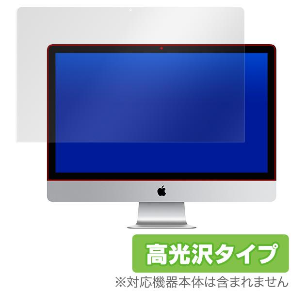 27インチiMac Retina 5Kディスプレイ 用 保護 フィルム OverLay Brilliant for 27インチiMac Retina 5Kディスプレイ 液晶 保護 指紋がつきにくい 防指紋 高光沢