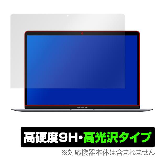 MacBook Air 13インチ 2020 2019 2018 保護 フィルム OverLay 9H Brilliant for MacBook Air 13インチ (2020/2019/2018) 9H 高硬度で透明感が美しい高光沢タイプ マックブックエアー