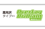 OverLay Plus for iPhone SE / 5s 『表・裏両面セット』