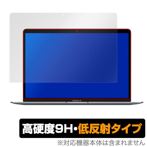 MacBook Air 13インチ 2020 2019 2018 保護 フィルム OverLay 9H Plus for MacBook Air 13インチ (2020/2019/2018) 9H 高硬度で映りこみを低減する低反射タイプ マックブックエアー