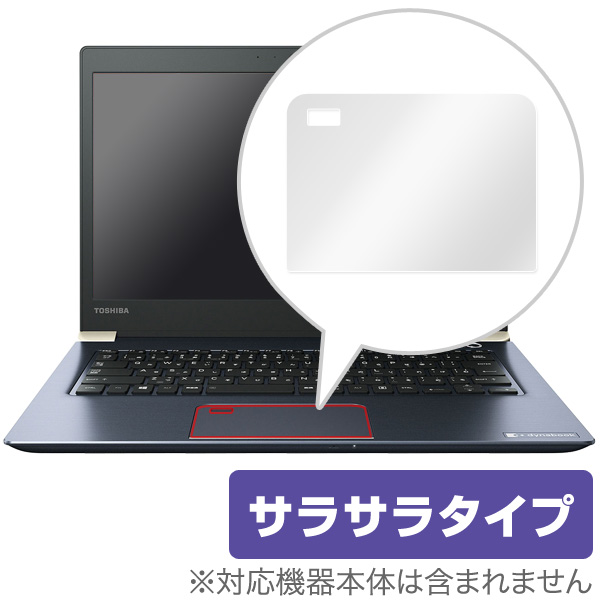 OverLay Protector for トラックパッド dynabook UX53/D
