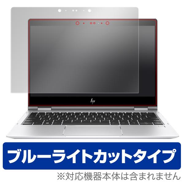 OverLay Eye Protector for HP EliteBook x360 1020 G2