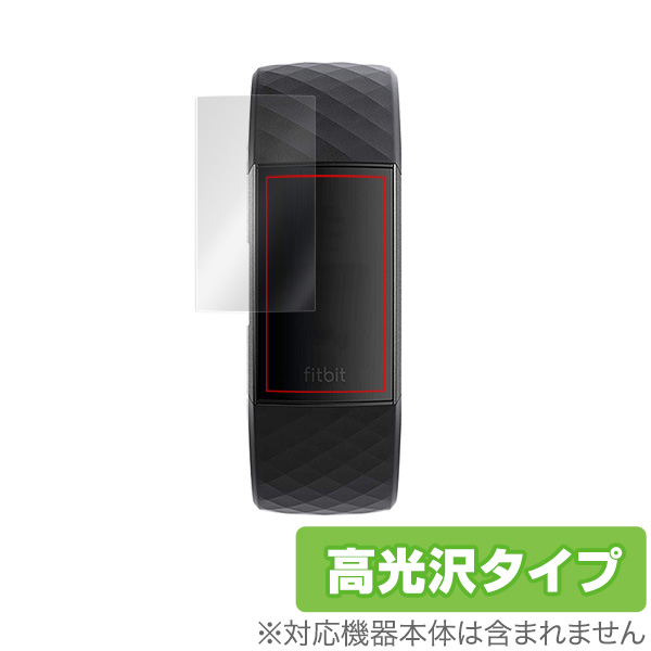 Fitbit Charge 3 用 保護 フィルム OverLay Brilliant for Fitbit Charge 3 (2枚組) 液晶 保護 フィルム シート シール フィルター 指紋がつきにくい 防指紋 高光沢