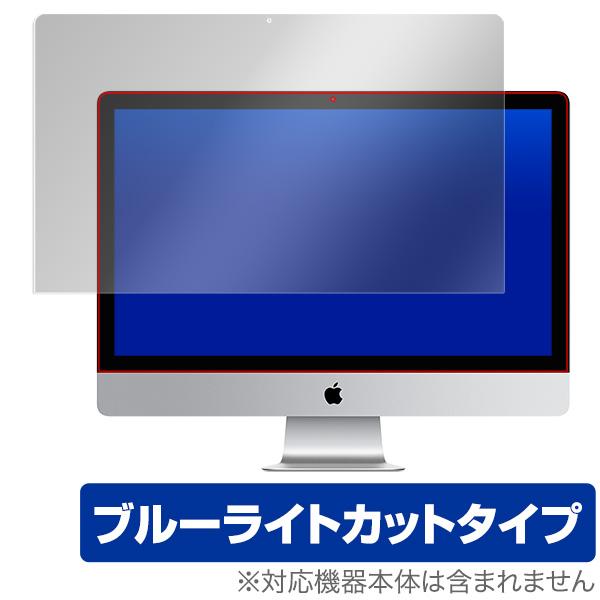 27インチiMac Retina 5Kディスプレイ 用 保護 フィルム OverLay Eye Protector for 27インチiMac Retina 5Kディスプレイ 液晶 保護 目にやさしい ブルーライト カット