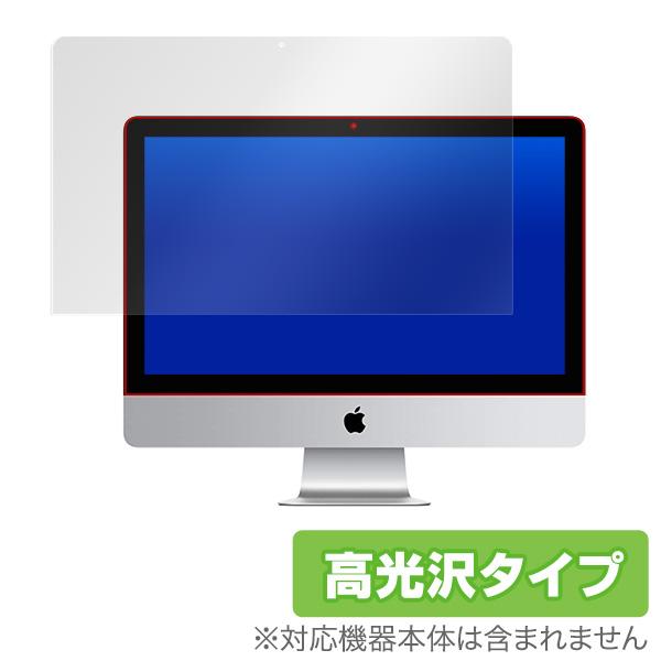 21.5インチiMac 用 保護 フィルム OverLay Brilliant for 21.5インチiMac 液晶 保護 指紋がつきにくい 防指紋 高光沢