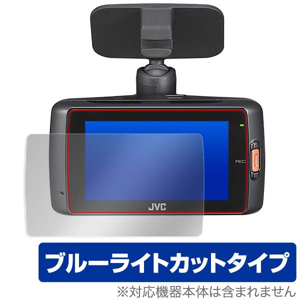ドライブレコーダー GC-DR1 用 保護 フィルム OverLay Eye Protector for JVC ドライブレコーダー GC-DR1 液晶 保護 ブルーライト