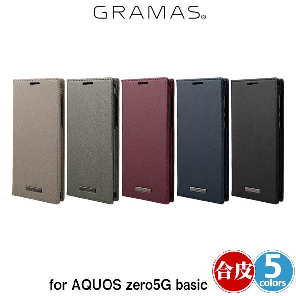 AQUOS zero5G basic 手帳型PUレザーケース GRAMAS COLORS EURO Passione PU Book Case for AQUOS zero5G basic CBCEP-AQ05 GRAMAS(グラマス) アクオスゼロ5Gベーシック 手帳型ケース