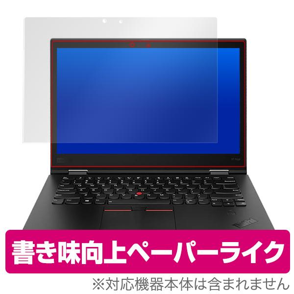 ThinkPadX1 Yoga 2018 保護 フィルム OverLay Paper for ThinkPad X1 Yoga (2018年モデル) IRカメラ非搭載モデル ペーパーライク フィルム 紙に書いているような描き心地 シンクパッドX1 ヨガ 2018