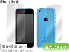OverLay Brilliant for iPhone 5c 『表・裏両面セット』