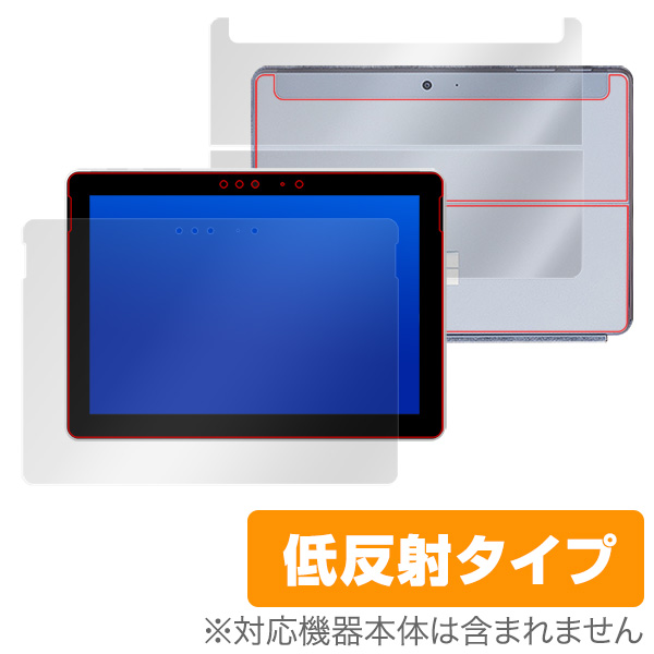 OverLay Plus for Surface Go 『表面・背面セット』