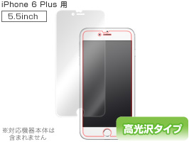 OverLay Brilliant for iPhone 6 Plus 表面用保護シート