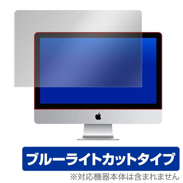 21.5インチiMac 用 保護 フィルム OverLay Eye Protector for 21.5インチiMac 液晶 保護 目にやさしい ブルーライト カット