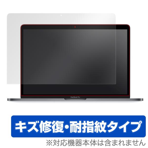 MacBookPro 13インチ 2020 TouchBarなし 保護 フィルム OverLay Magic for MacBook Pro 13インチ (2020/2019/2018/2017/2016、Touch Barなし) 液晶保護 キズ修復 耐指紋 防指紋 コーティング