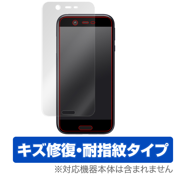 OverLay Magic for Android One X1 表面用保護シート