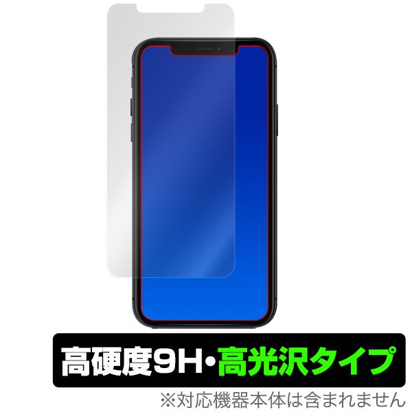 iPhone 11 / XR 保護 フィルム OverLay 9H Brilliant for iPhone 11 / XR 9H 高硬度で透明感が美しい高光沢タイプ アイフォン 11 アイフォンテンアール