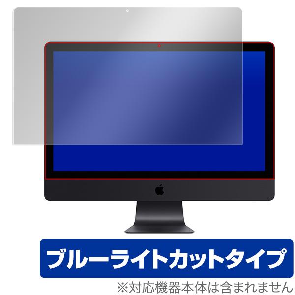 iMac Pro 用 保護 フィルム OverLay Eye Protector for iMac Pro 液晶 保護 目にやさしい ブルーライト カット