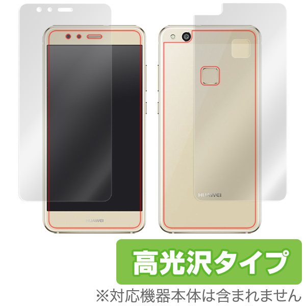 OverLay Brilliant for HUAWEI P10 Lite 『表面・背面セット』