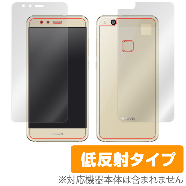 OverLay Plus for HUAWEI P10 Lite 『表面・背面セット』