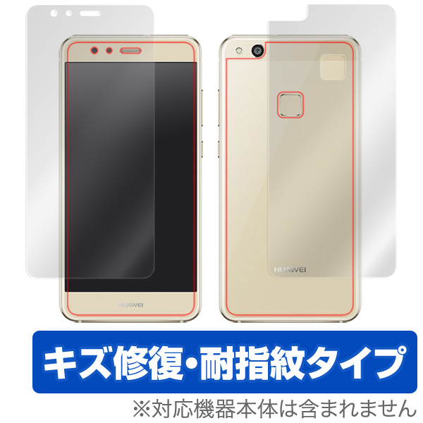 OverLay Magic for HUAWEI P10 Lite 『表面・背面セット』
