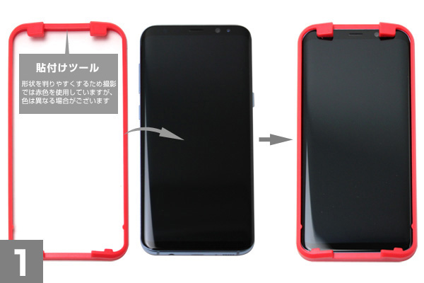 VMAX Curved Tempered Glass (貼付けツール付き) for Galaxy S9 SC-02K / SCV38