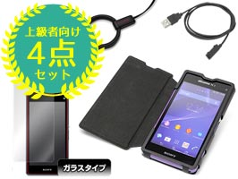 Xperia祭り!お得な上級者向け4点セット for Xperia (TM) A2 SO-04F