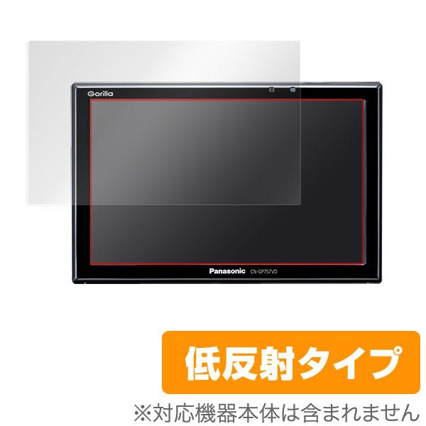 Panasonic Gorilla(ゴリラ) CNG1400VD CNG740D CNG1300VD CNG730D CNG1200VD CNG720D CNG1100VD CNG710D CNGP1000VD CNGP700D CNGP757VD CNGP755VD CNGP750VD CNGL706D 保護フィルム 低反射