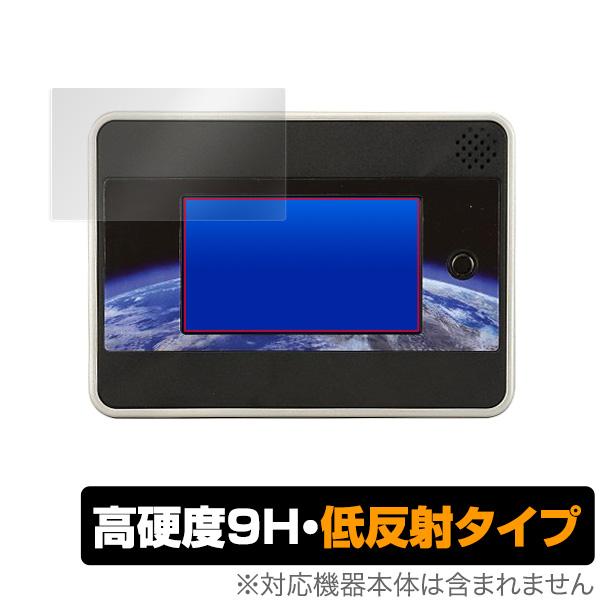 小学館の図鑑NEO Globe 用 保護 フィルム OverLay 9H Plus for 小学館の図鑑NEOGlobe 低反射 9H 高硬度 映りこみを低減する低反射タイプ おもちゃ