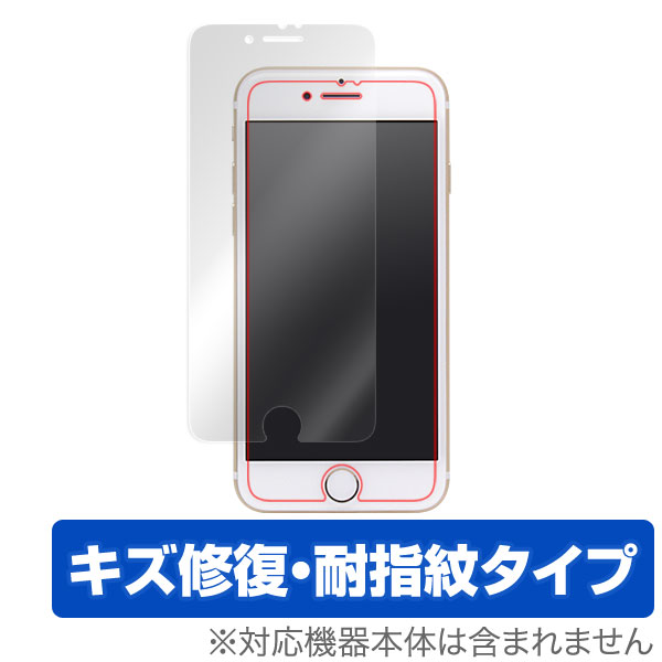 OverLay Magic for iPhone 7 表面用保護シート