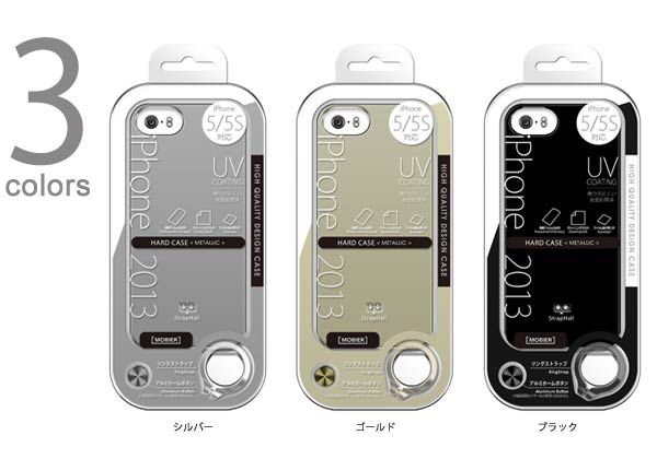 MOBIER ハードケース for iPhone SE / 5s / 5(メタリック)