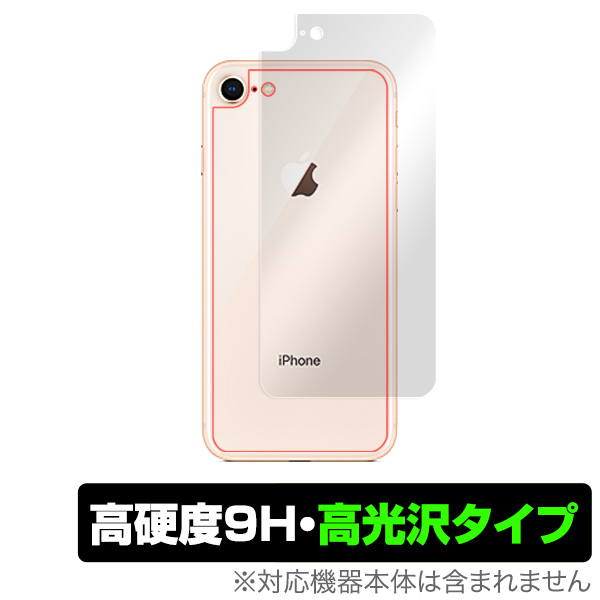iPhoneSE 第2世代 2020 iPhone8 iPhone7 背面 保護 フィルム OverLay 9H Brilliant for iPhone SE 第2世代 (2020) / iPhone 8 / iPhone 7 9H高硬度で透明感が美しい高光沢タイプ アイフォンSE 2020