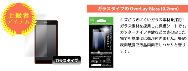 Xperia祭り!お得な上級者向け4点セット for Xperia (TM) ZL2 SOL25
