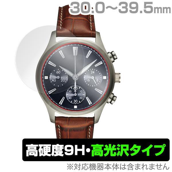 時計 (30.0mm - 39.5mm) 用 保護 フィルム OverLay 9H Brilliant for 時計 (30.0mm - 39.5mm) 9H 9H高硬度で透明感が美しい高光沢タイプ