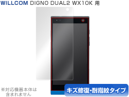 OverLay Magic for DIGNO DUAL2 WX10K