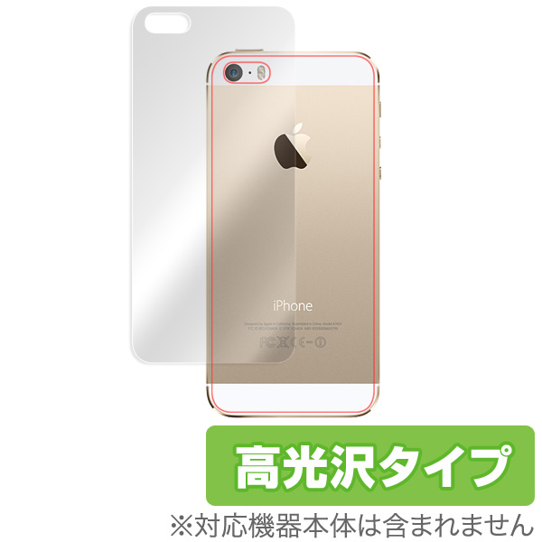 OverLay Protector for iPhone SE / 5s(高光沢タイプ)
