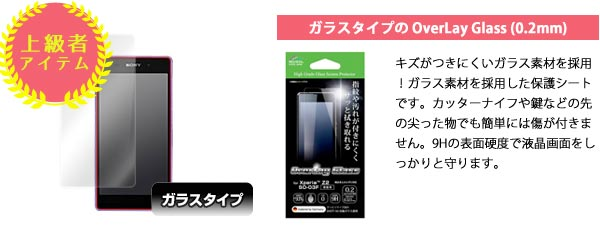 Xperia祭り!お得な上級者向け4点(表面Glass)セット for Xperia (TM) Z2 SO-03F