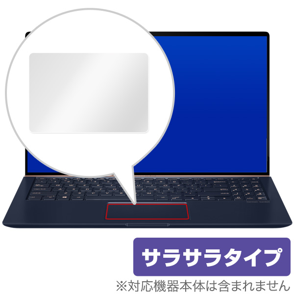 ASUS ZenBook 14 UX433FN 用 トラックパッド 保護 フィルム OverLay Protector for トラックパッド ASUS ZenBook 14 UX433FN 保護 アンチグレア