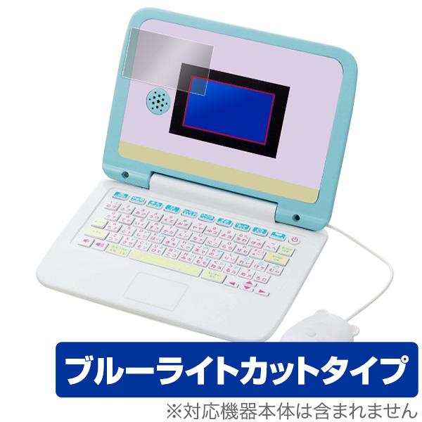 すみっコぐらしパソコン 用 保護 フィルム OverLay Eye Protector for マウスできせかえ! すみっコぐらしパソコン 液晶 保護 目にやさしい ブルーライト カット おもちゃ
