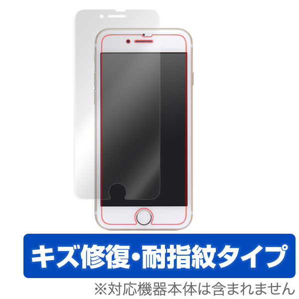 iPhoneSE 第2世代 2020 iPhone8 iPhone7 保護 フィルム OverLay Magic for iPhone SE 第2世代 (2020) / iPhone 8 / iPhone 7 液晶保護 キズ修復 耐指紋 防指紋 コーティング アイフォンSE 2020