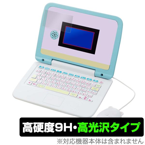 すみっコぐらしパソコン 用 保護 フィルム OverLay 9H Brilliant for マウスできせかえ! すみっコぐらしパソコン 9H 高硬度で透明感が美しい高光沢タイプ おもちゃ