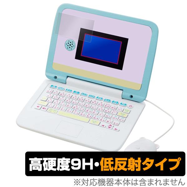 すみっコぐらしパソコン 用 保護 フィルム OverLay 9H Plus for マウスできせかえ! すみっコぐらしパソコン 低反射 9H 高硬度 映りこみを低減する低反射タイプ おもちゃ