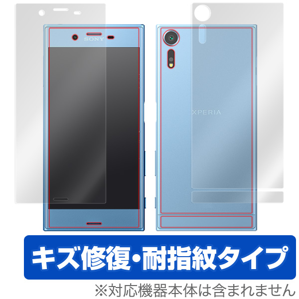 OverLay Magic for Xperia XZs SO-03J / SOV35 『表面・背面セット』