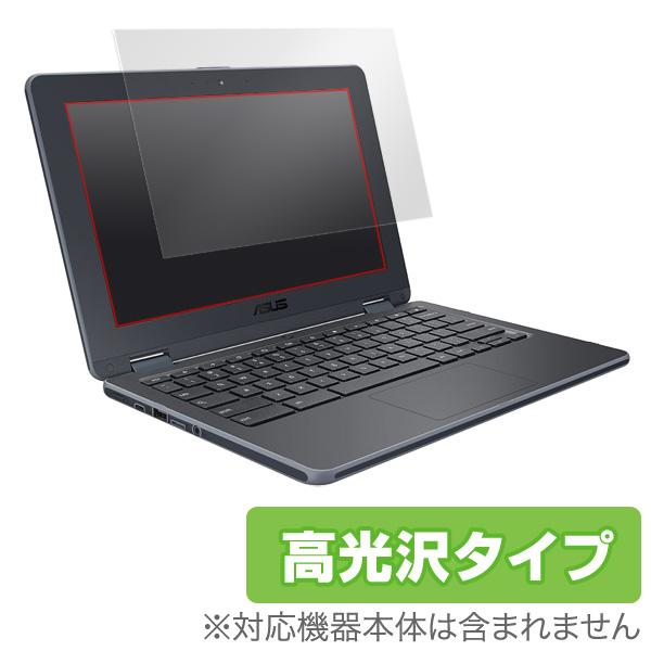OverLay Brilliant for ASUS Chromebook C204 / Chromebook 12 C223NA / Chromebook Flip C214-BW0029 (ノングレアタイプ) / C213NA-N3350