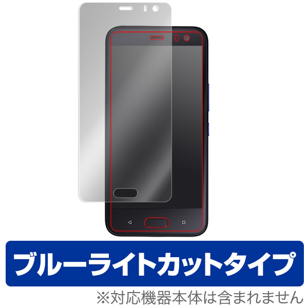 OverLay Eye Protector for HTC U11 life / Android One X2
