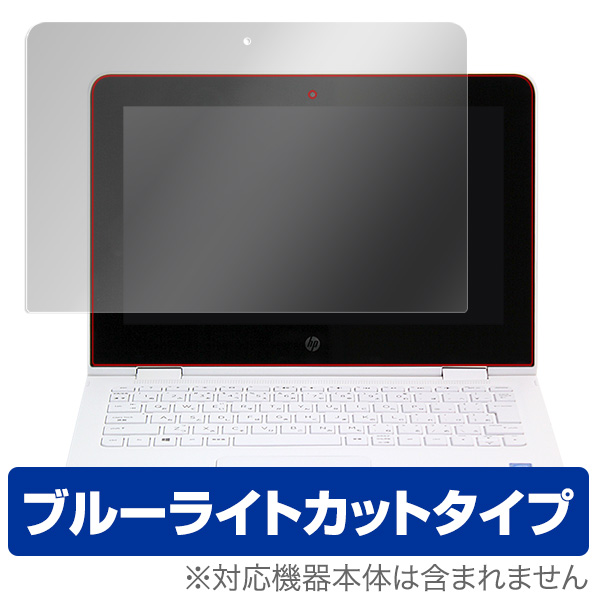 OverLay Eye Protector for HP x360 11-ab000 シリーズ