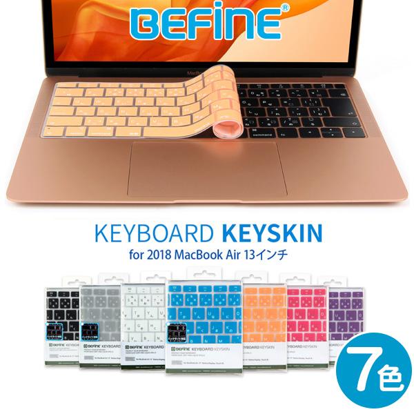 BEFiNE キースキン キーボードカバー for MacBook Air 13インチ (2018) キーボードカバー