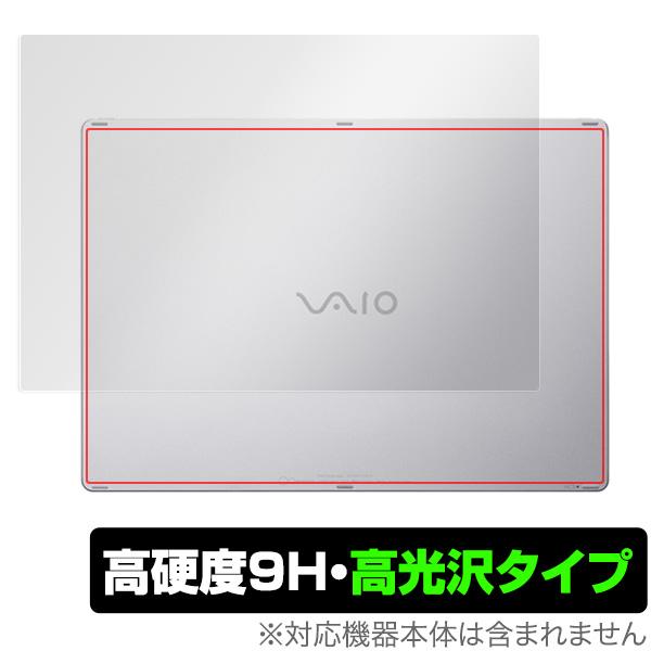 VAIO Z Canvas (VJZ12A1) 用 保護 フィルム OverLay 9H Brilliant for VAIO Z Canvas (VJZ12A1) キーボード背面保護フィルム 9H 9H高硬度で透明感が美しい高光沢タイプ