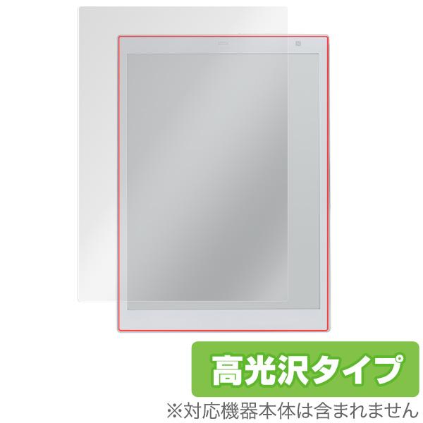 電子ペーパー QUADERNO (クアデルノ) A4サイズ FMV-DPP03 / 電子ペーパーP01 (FMV-DPP01) 用 保護 フィルム OverLay Brilliant 液晶 保護 指紋がつきにくい 防指紋 高光沢