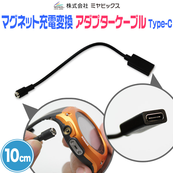 マグネット充電変換アダプターケーブル Type-C メス(10cm) for PRO TREK Smart WSD-F30 / WSD-F21HR / WSD-F20X / WSD-F20 / Smart Outdoor Watch WSD-F10